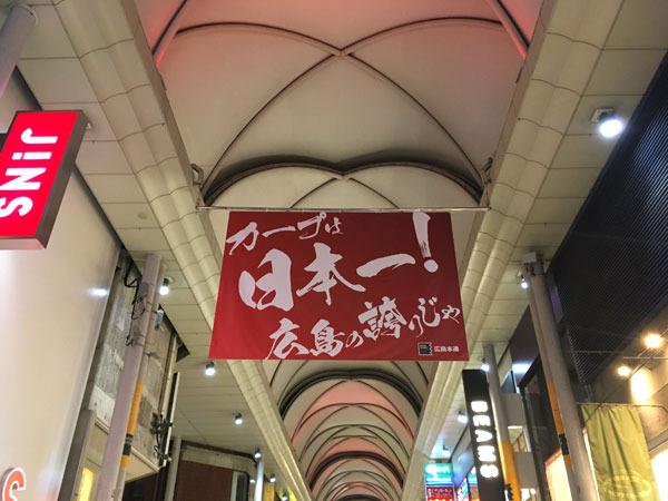広島5.jpg